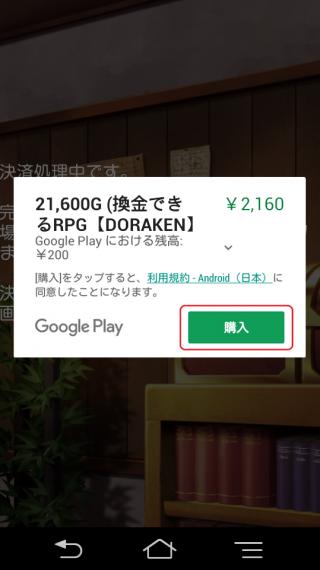 DORAKEN無料課金(Googleウォレット購入)