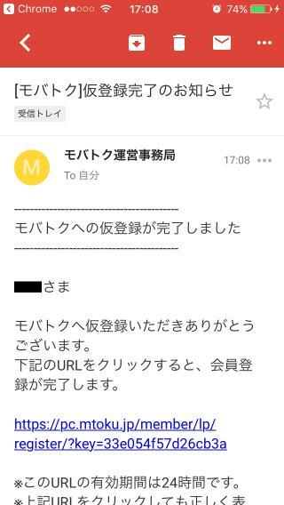 モバトク仮登録完了のお知らせ