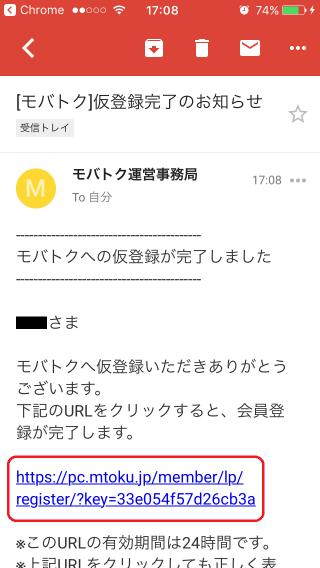 モバトク本登録URLタップ