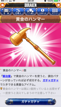 DORAKEN黄金のハンマー(所持)